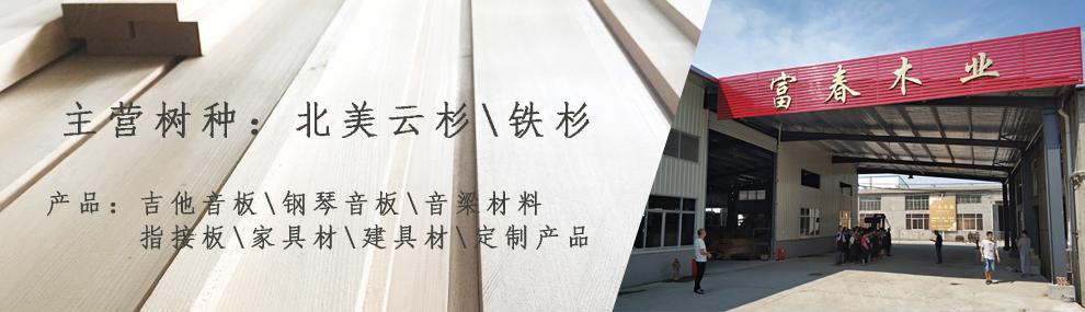 首页 横栏 U赢电竞木业 企业文化